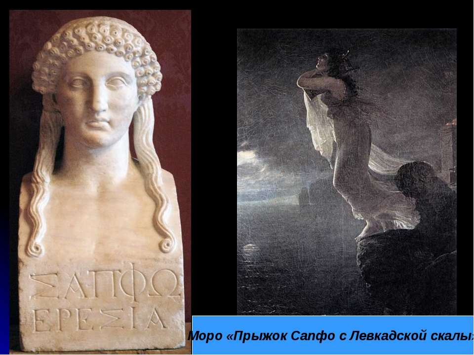 the life and times of poet sappho Sappho (ca 625-570 bc), a greek lyric poet, was the greatest female poet of antiquity the poetry of sappho epitomizes a style of writing evolved during the 7th and 6th centuries bc at that time the main thrust of greek poetry turned away from the epic form, which was concerned mainly.