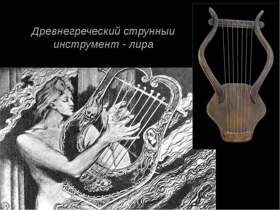 Древнегреческий струнныи инструмент - лира