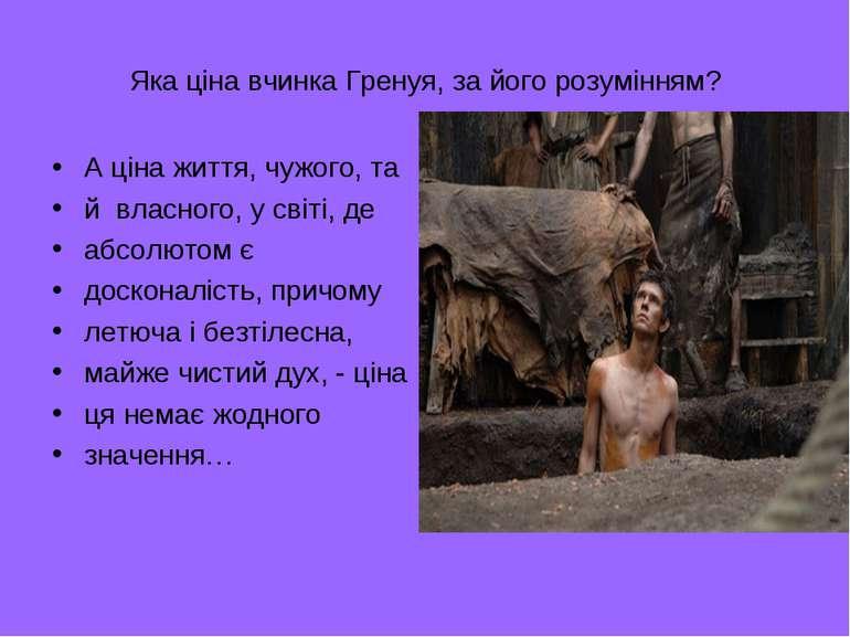 Яка ціна вчинка Гренуя, за його розумінням? А ціна життя, чужого, та й власно...