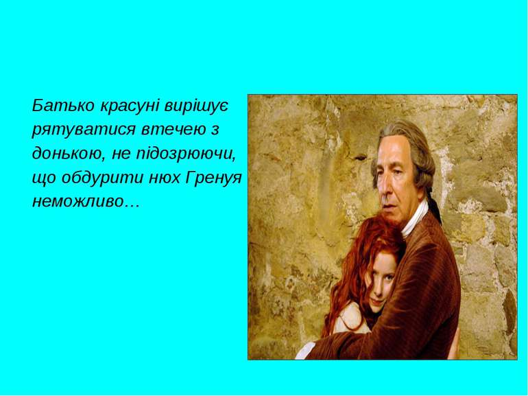 Батько красуні вирішує рятуватися втечею з донькою, не підозрюючи, що обдурит...