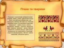 Рушники з вишитими зображеннями голубів, півнів, коней, хрестиків тощо були с...