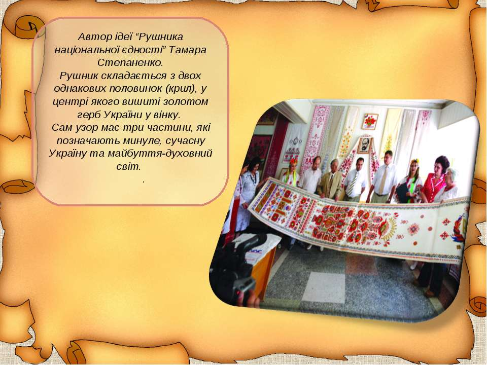 """Автор ідеї """"Рушника національної єдності"""" Тамара Степаненко. Рушник складаєть..."""