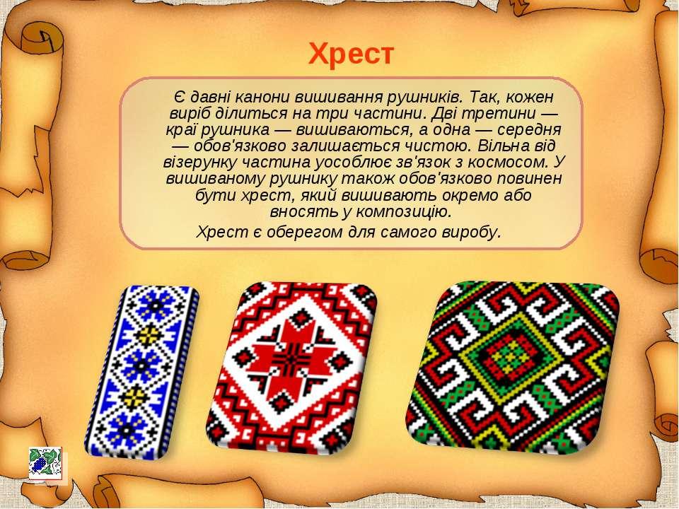 Є давні канони вишивання рушників. Так, кожен виріб ділиться на три частини. ...