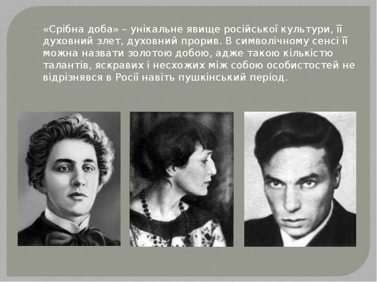 «Срібна доба» – унікальне явище російської культури, її духовний злет, духовн...