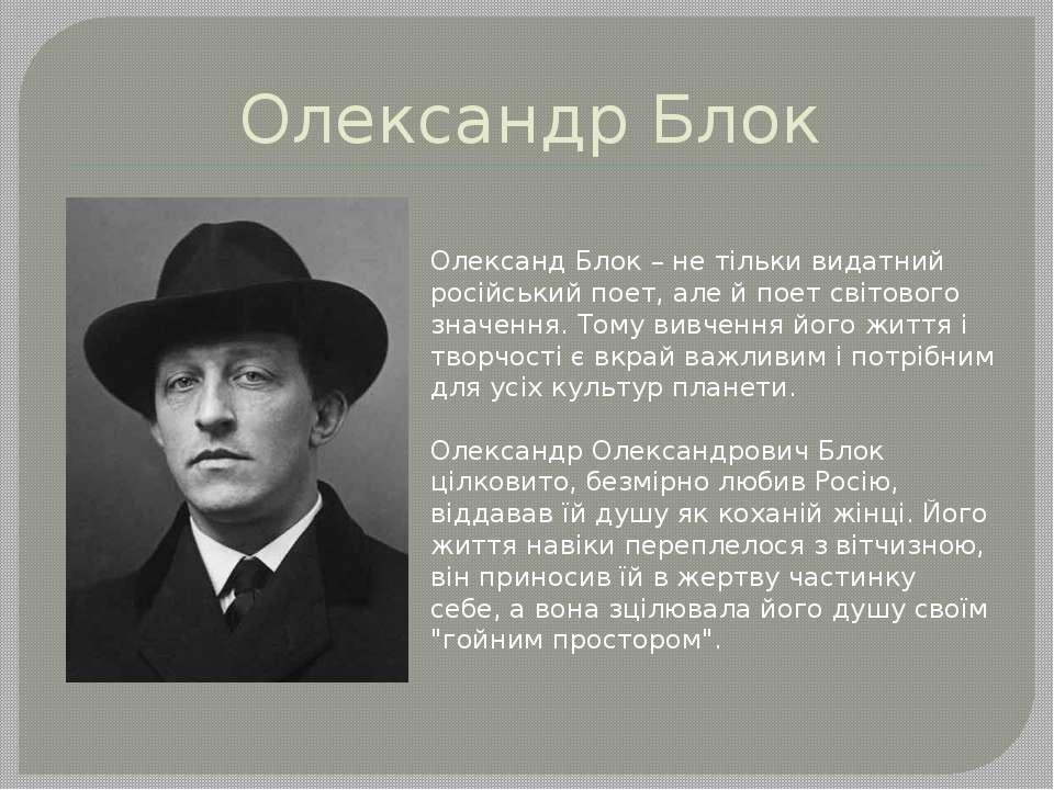 Олександр Блок Олександ Блок – не тільки видатний російський поет, але й поет...