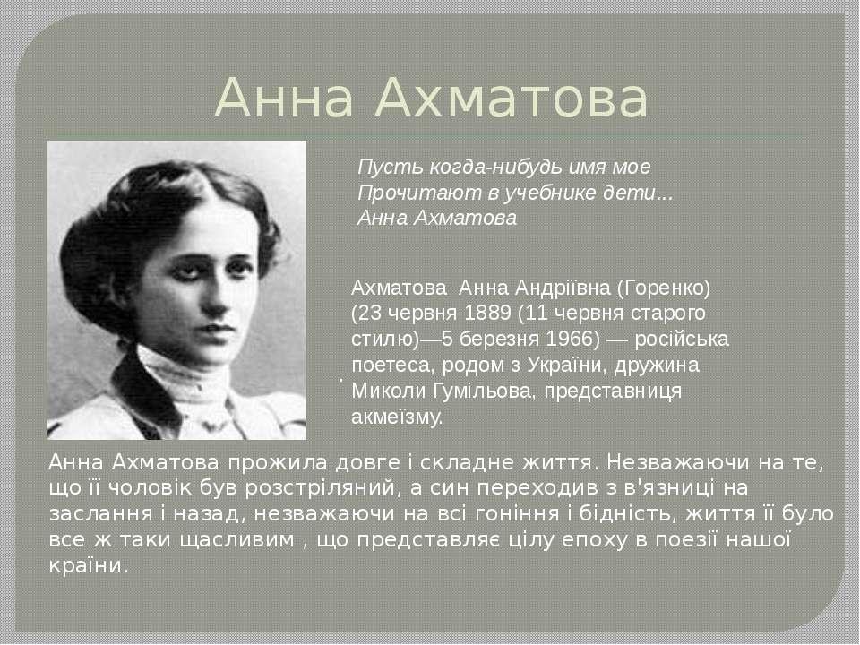 Анна Ахматова . Анна Ахматова прожила довге і складне життя. Незважаючи на те...