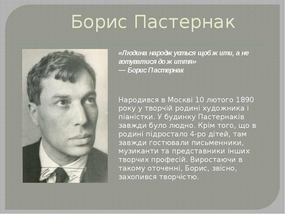 Борис Пастернак Народився в Москві 10 лютого 1890 року у творчій родині худож...