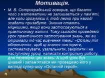 Мотивація. М. В. Остроградський говорив, що багато чого з математики не залиш...