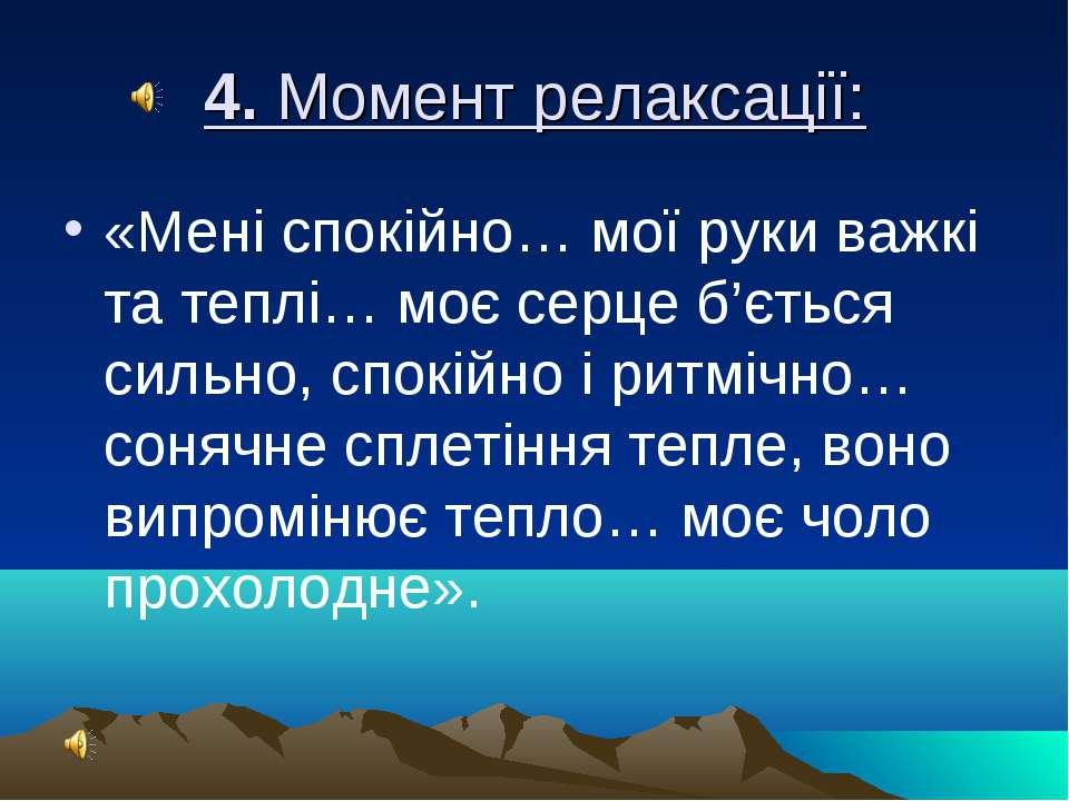 4. Момент релаксації: «Мені спокійно… мої руки важкі та теплі… моє серце б'єт...