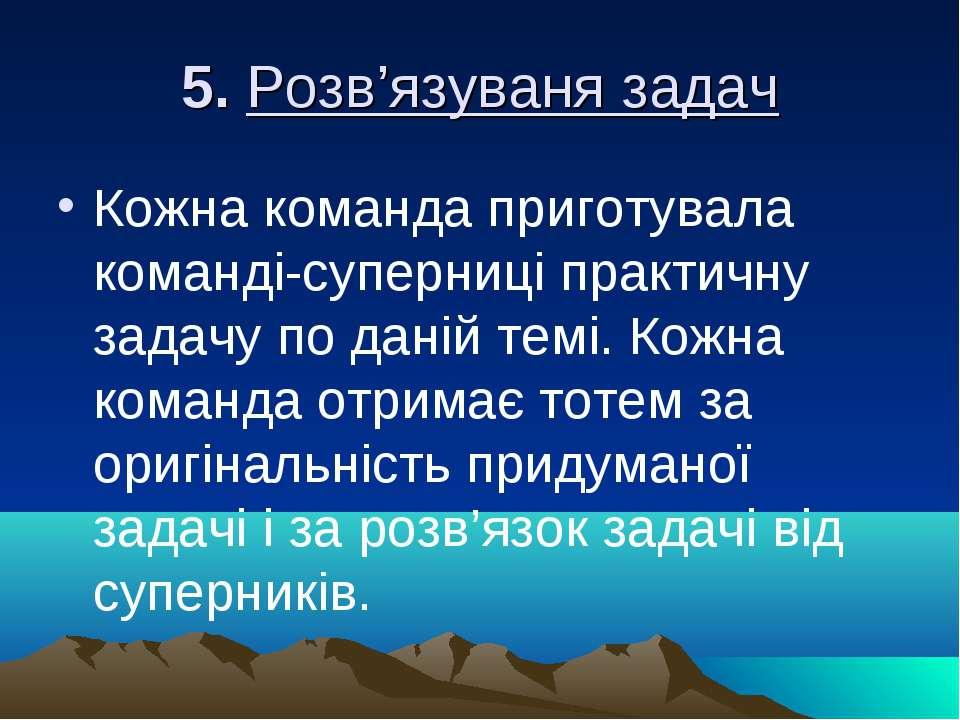 5. Розв'язуваня задач Кожна команда приготувала команді-суперниці практичну з...