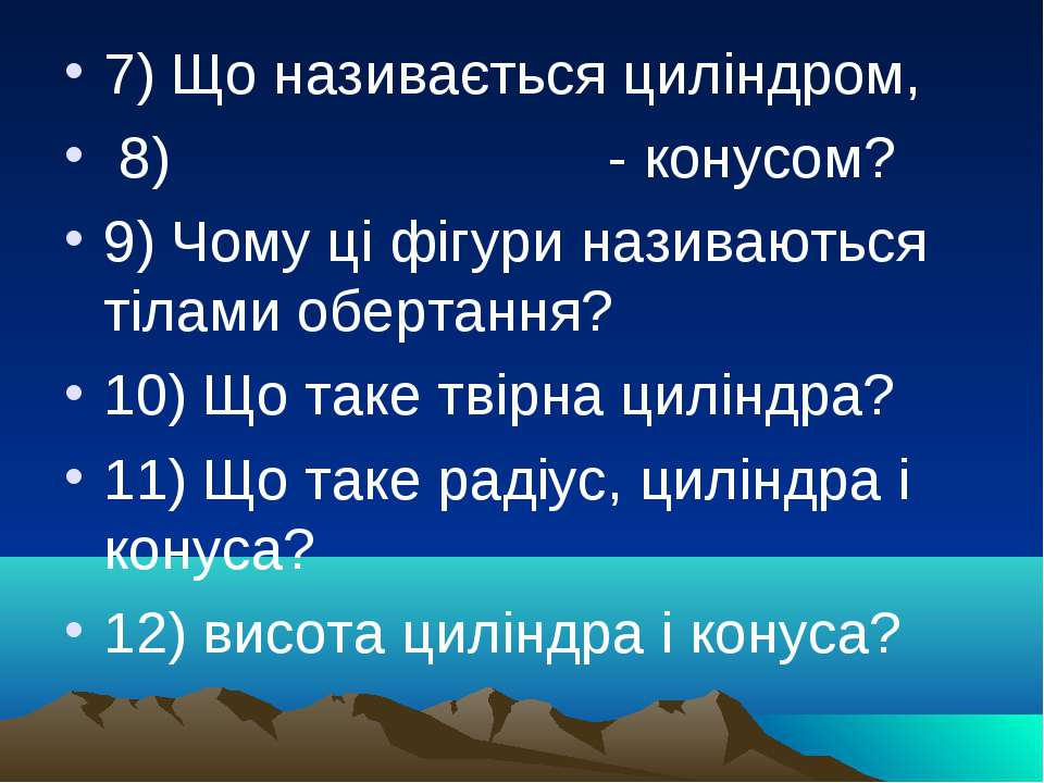 7) Що називається циліндром, 8) - конусом? 9) Чому ці фігури називаються тіла...