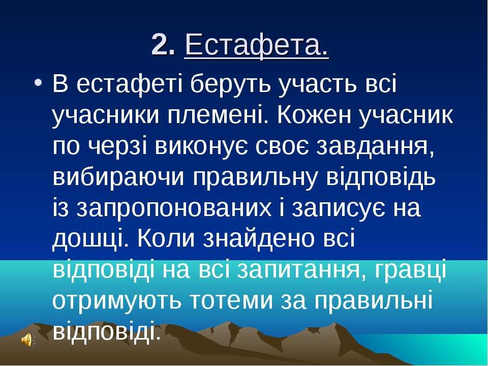 2. Естафета. В естафеті беруть участь всі учасники племені. Кожен учасник по ...