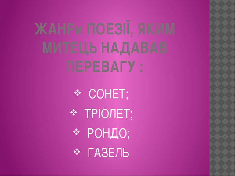 ЖАНРи ПОЕЗІЇ, ЯКИМ МИТЕЦЬ НАДАВАВ ПЕРЕВАГУ : СОНЕТ; ТРІОЛЕТ; РОНДО; ГАЗЕЛЬ