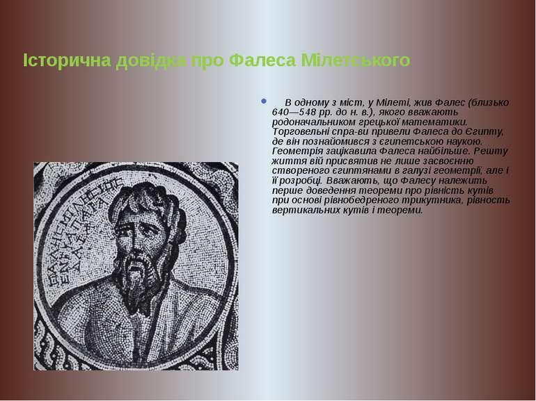 В одному з міст, у Мілеті, жив Фалес (близько 640—548 pp. до н. в.), якого вв...