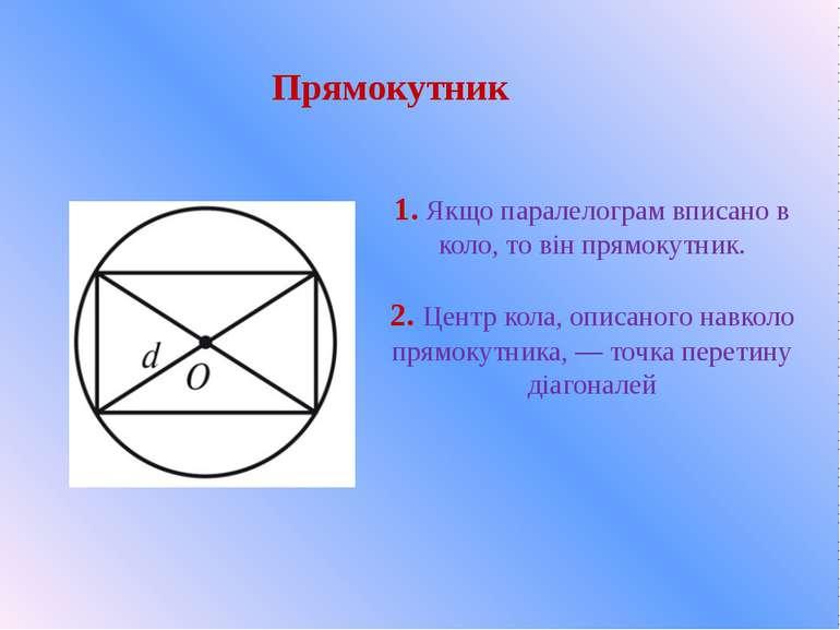 Прямокутник 1. Якщо паралелограм вписано в коло, то він прямокутник. 2. Центр...