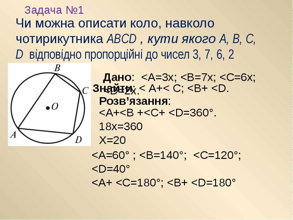 Чи можна описати коло, навколо чотирикутника ABCD , кути якого A, B, C, D від...