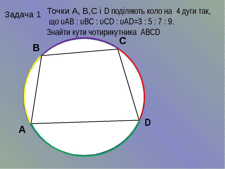 Задача 1 Точки А, В,С і D поділяють коло на 4 дуги так, що υАВ : υВС : υСD : ...