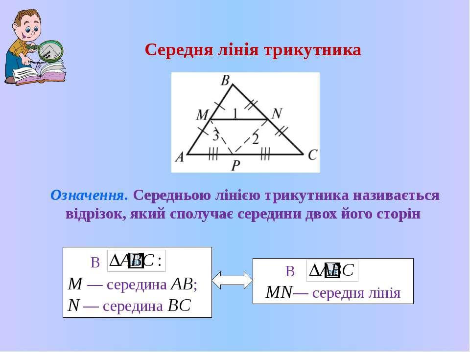 Середня лiнiя трикутника Означення. Середньою лiнiєю трикутника називається в...