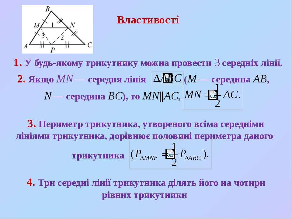 1. У будь-якому трикутнику можна провести 3 середнiх лiнiї. N — середина BC),...