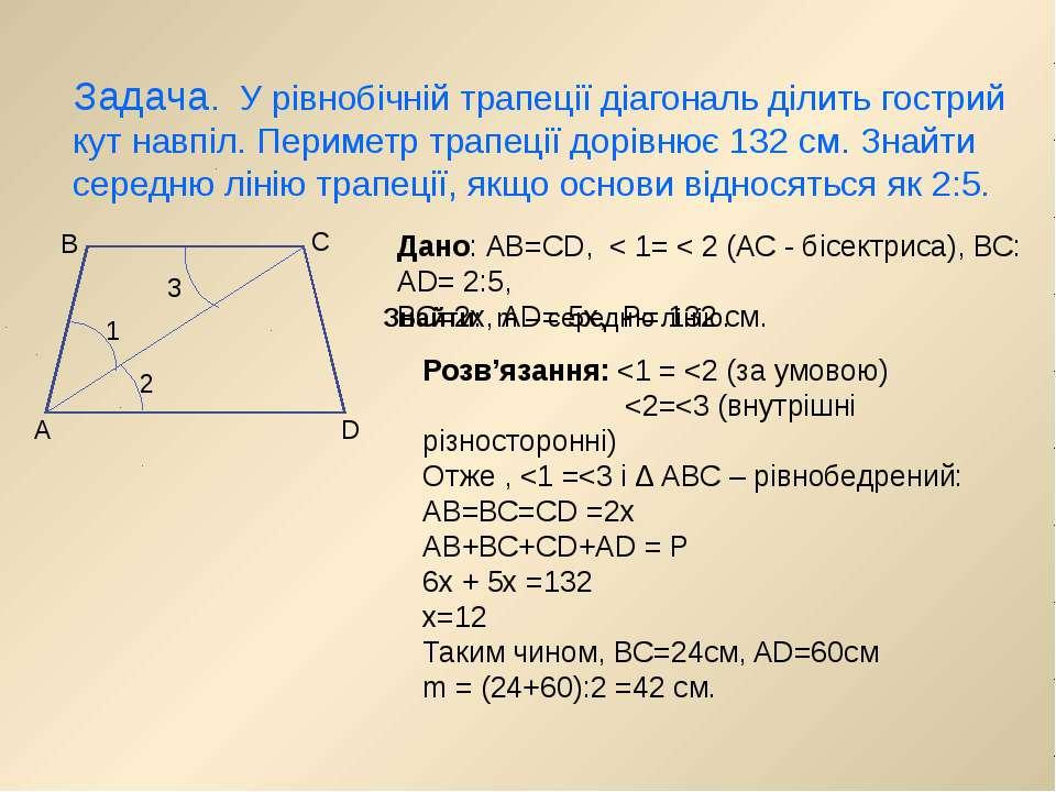 Задача. У рівнобічній трапеції діагональ ділить гострий кут навпіл. Периметр ...