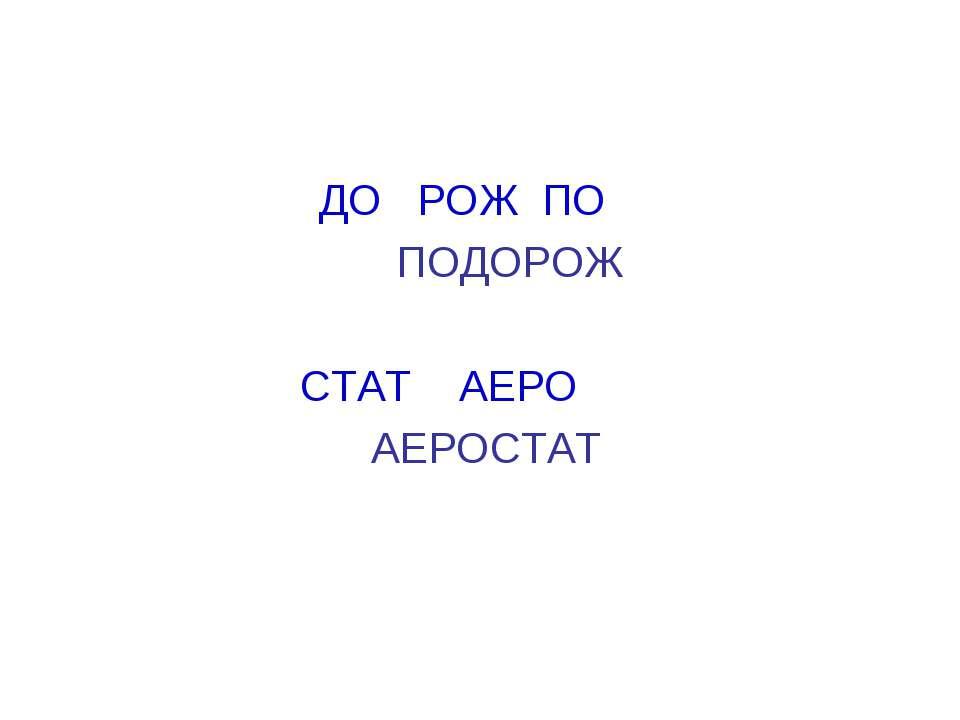 ДО РОЖ ПО ПОДОРОЖ СТАТ АЕРО АЕРОСТАТ