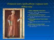 """""""Останній поет Середньовіччя і перший поет Нового часу"""" - Назвіть найвідоміші..."""