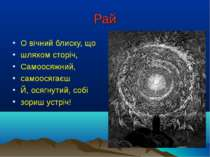 Рай О вічний блиску, що шляхом сторіч, Самоосяжний, самоосягаєш Й, осягнутий,...