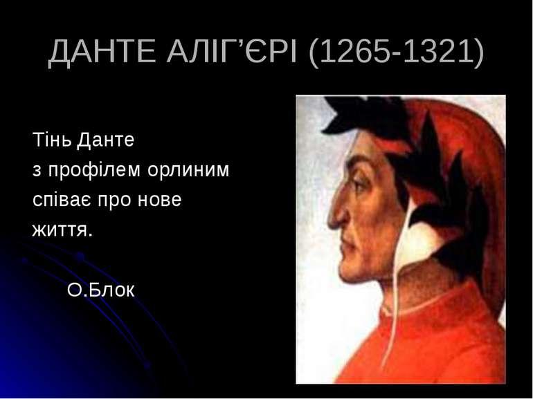 ДАНТЕ АЛІГ'ЄРІ (1265-1321) Тінь Данте з профілем орлиним співає про нове житт...