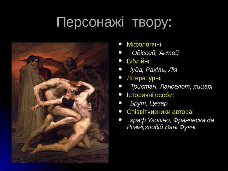 Персонажі твору: Міфологічні: Одіссей, Антей Біблійні: Іуда, Рахіль, Лія Літе...