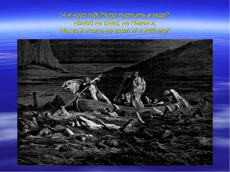 """""""А я чого піду?Хто пустить в мирі? Ніякий не Еней, не Павел я, На цю я честь ..."""