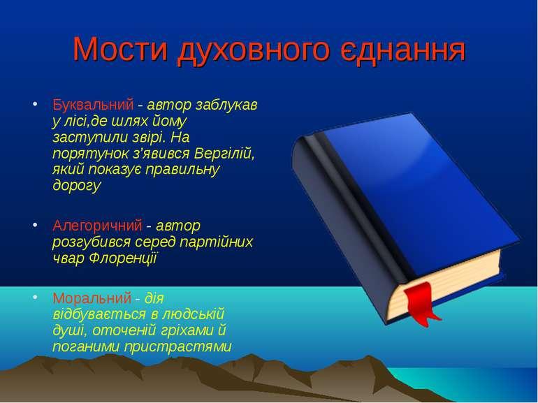 Мости духовного єднання Буквальний - автор заблукав у лісі,де шлях йому засту...