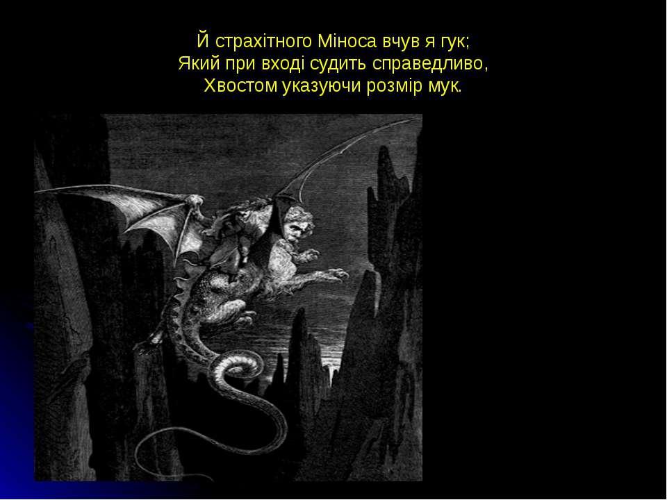 Й страхітного Міноса вчув я гук; Який при вході судить справедливо, Хвостом у...