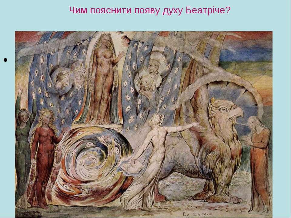 Чим пояснити появу духу Беатріче? ...