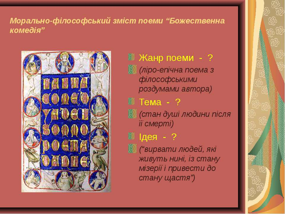 """Морально-філософський зміст поеми """"Божественна комедія"""" Жанр поеми - ? (ліро-..."""