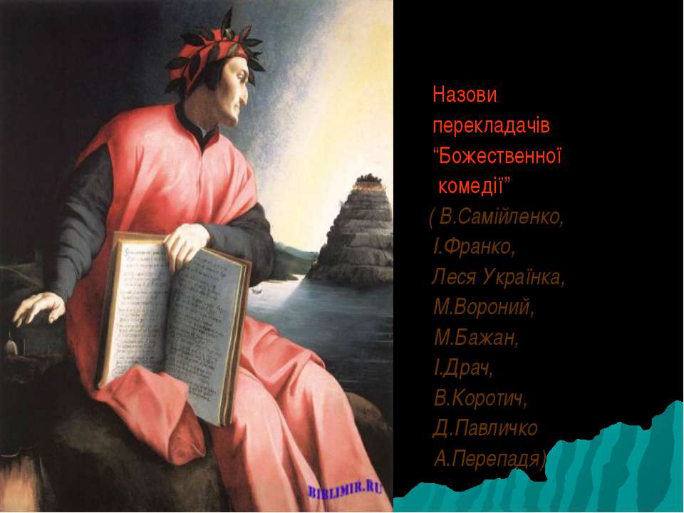 """Назови перекладачів """"Божественної комедії"""" ( В.Самійленко, І.Франко, Леся Укр..."""