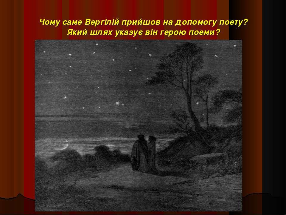 Чому саме Вергілій прийшов на допомогу поету? Який шлях указує він герою поеми?