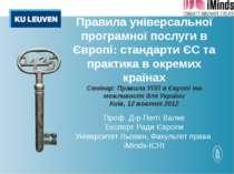 Правила універсальної програмної послуги в Європі: стандарти ЄС та практика в...