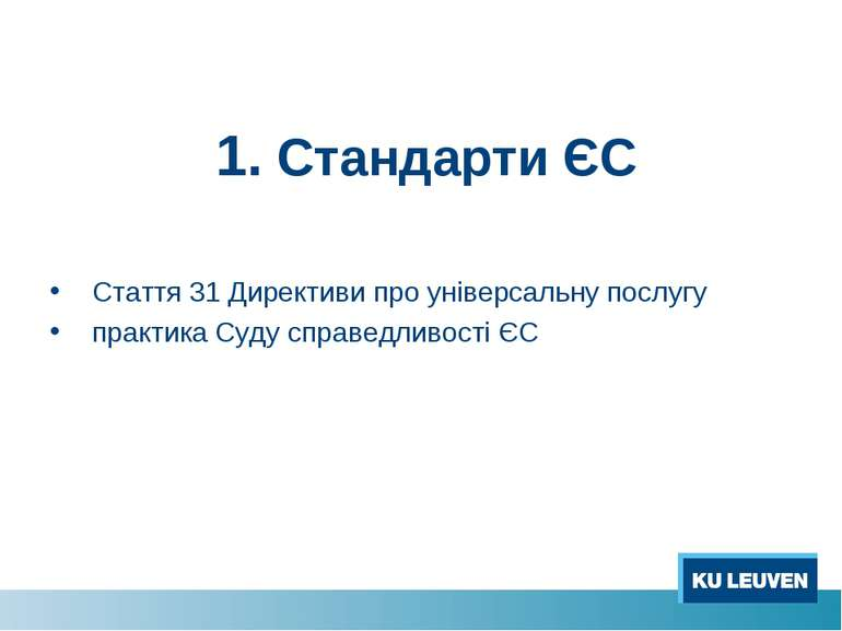Стандарти ЄС Стаття 31 Директиви про універсальну послугу практика Суду справ...