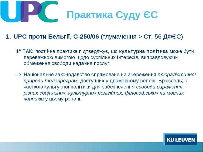 Практика Суду ЄС UPC проти Бельгії, C-250/06 (тлумачення > Ст. 56 ДФЄС) 1° ТА...