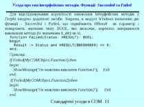 Угода про тип інтерфейсних методів. Функції Succeeded та Failed Для відслідко...