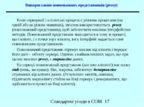 Використання повноважних представників (proxy) Коли серверний і клієнтські пр...