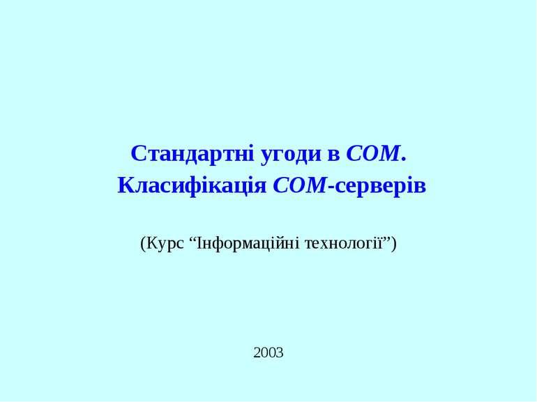 """Стандартні угоди в COM. Класифікація COM-серверів 2003 (Курс """"Інформаційні те..."""