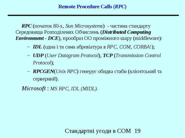 Remote Procedure Calls (RPC) RPC (початок 80-х, Sun Microsystems) - частина с...