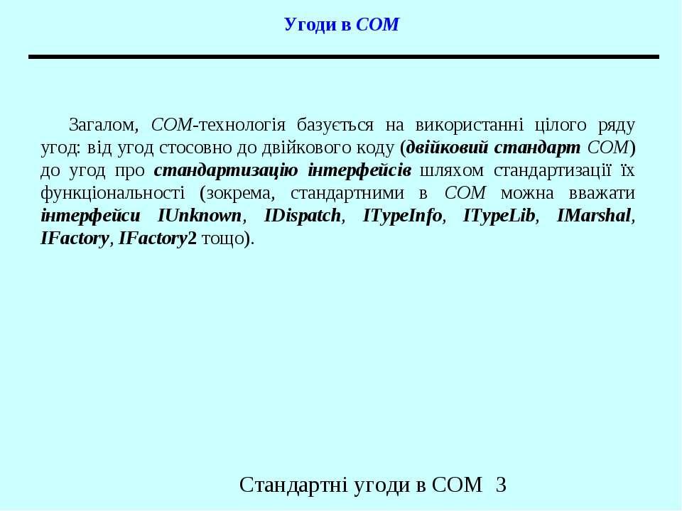 Угоди в COM Загалом, COM-технологія базується на використанні цілого ряду уго...