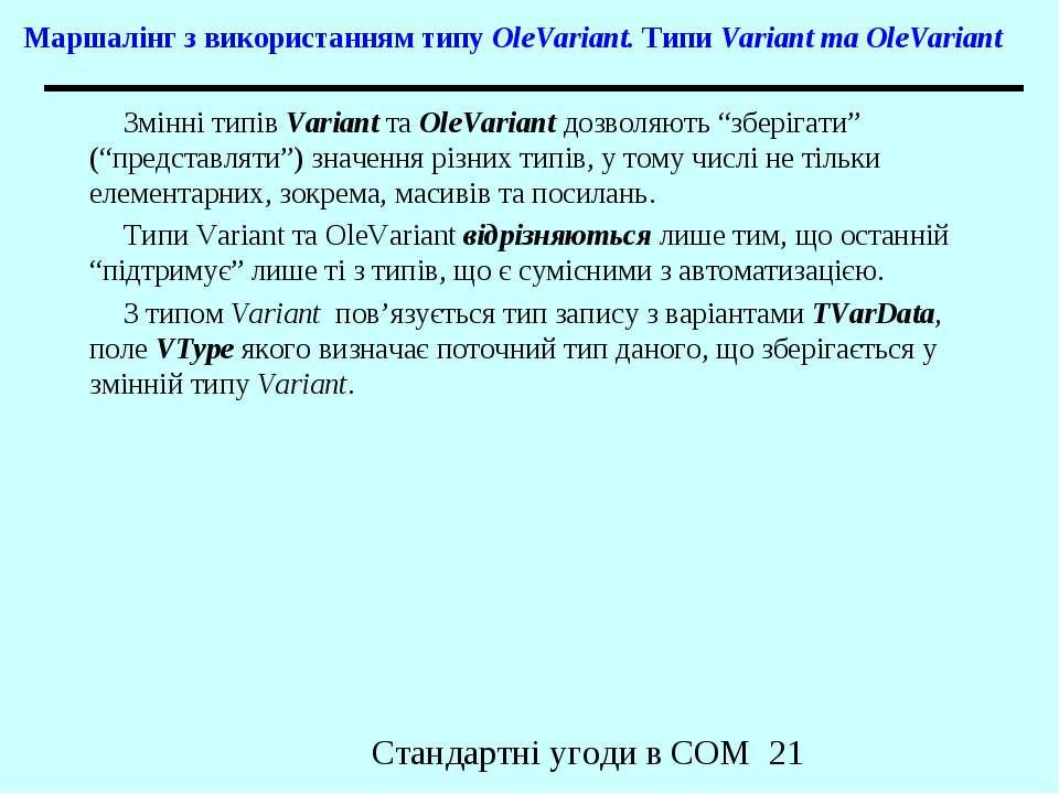 Маршалінг з використанням типу OleVariant. Типи Variant та OleVariant Змінні ...