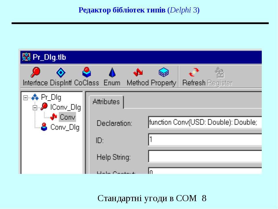 Редактор бібліотек типів (Delphi 3) Стандартні угоди в COM