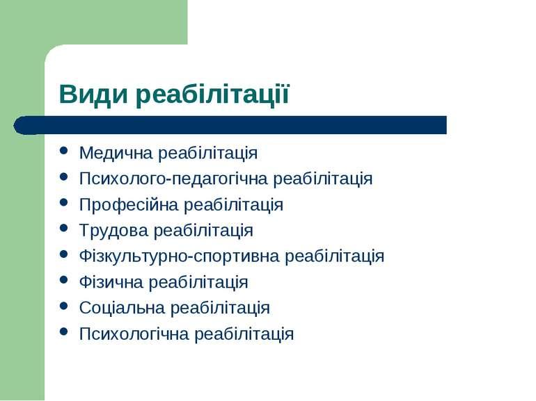 Види реабілітації Медична реабілітація Психолого-педагогічна реабілітація Про...