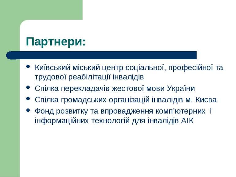 Партнери: Київський міський центр соціальної, професійної та трудової реабілі...