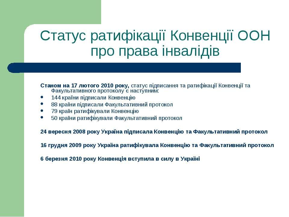 Статус ратифікації Конвенції ООН про права інвалідів Станом на17 лютого 2010...