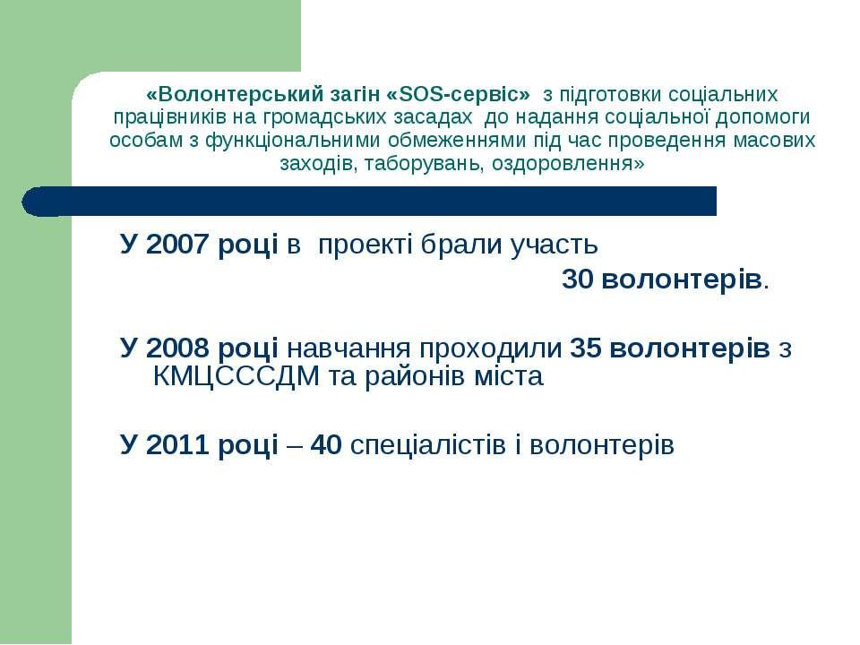 «Волонтерський загін «SOS-сервіс» з підготовки соціальних працівників на гром...